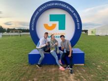 Московский областной молодежный форум 2019