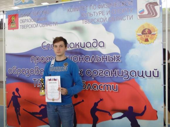 Закрытие 32 Спартакиады студентов СПО Тверской области