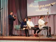 """Студенческие импровизации натему""""Театральные этюды"""""""