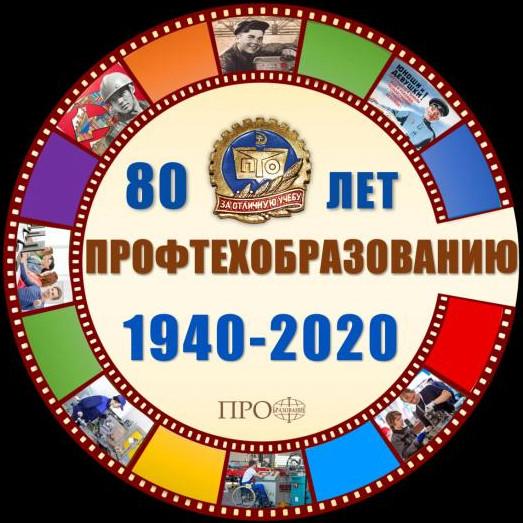 Поздравление с 80-летием Профтехобразования