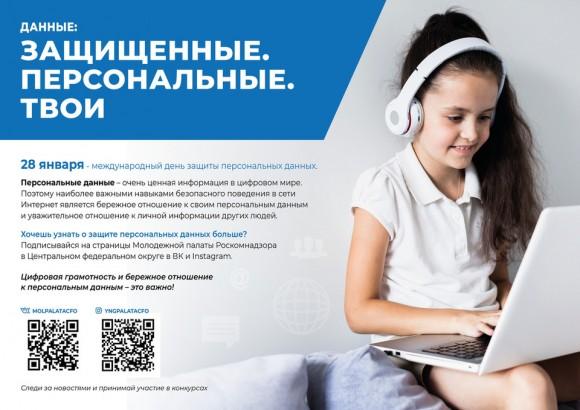 Международный день защиты персональных данных
