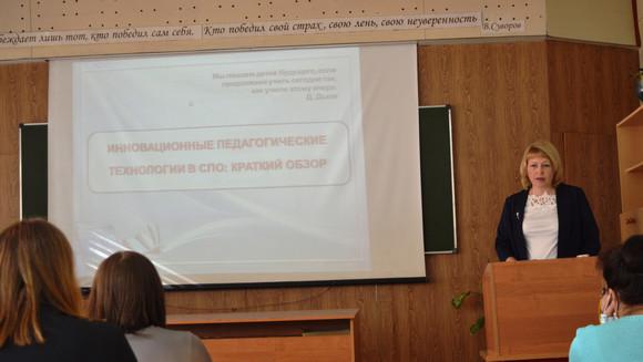 XV научно-практическая конференция преподавателей ТГПГК